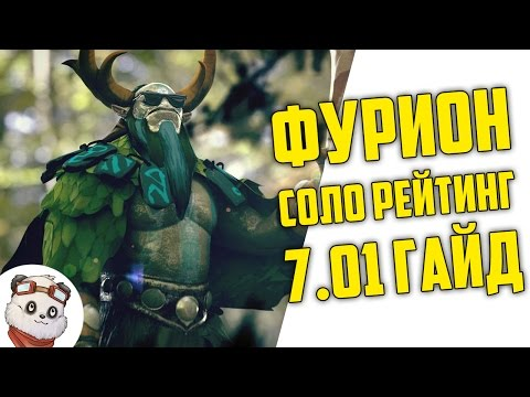 видео: nature's prophet Гайд для СОЛО ММР в Дота 7.00