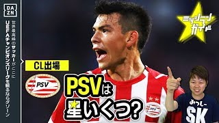【CL18-19】PSVを格付け!【ミッシランガイド】