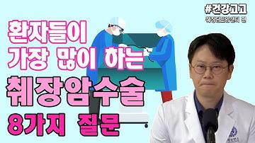 췌장암 수술 8가지 질문