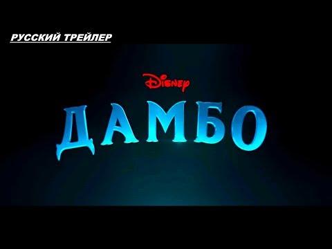 Дамбо - Русский трейлер 2019 ✅