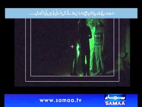 Khufia Operation, Insani haddion ka dhanda, Dec 15, 2013