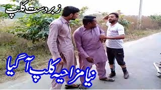 airport funny video with afzaal new clip