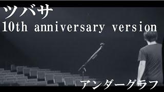メルマガ登録で全員に◇「ツバサ 10th anniversary version」をプレゼン...