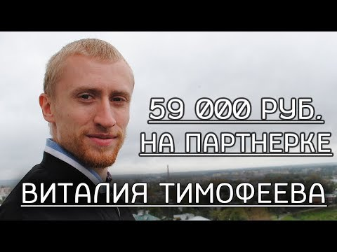 Алексей Морусов - 59 000 руб. на партнерке Виталия Тимофеева