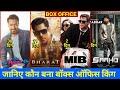 Box Office Collection   Bharat   De De Pyar De   Saaho   Men In Black Hindi   Game over   Akb Media