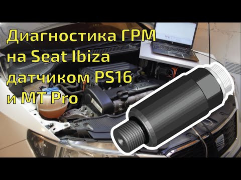 Диагностика установки фаз на Seat Ibiza датчиком давления PS16 и мотор-тестером