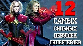 12 Самых сильных Девушек Супергероев!