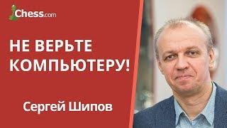 Сергей Шипов: Не верьте компьютеру! ❌💻❌