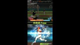 プロ野球スピリッツA_281回目 【合同オフ会】くるみんアロマさん&きよ...