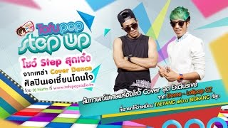 Tofupop Step Up Dome Lollipop CZ (EYES, NOSE, LIPS)