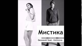 Звонкий feat.  Ustinova -- МИСТИКА