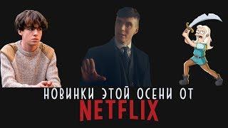 9 Крутых Сериалов Netflix, которые покажут этой осенью 2019