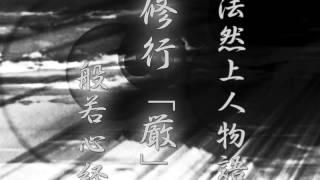 般若心経MIX~法然上人物語サントラ~ 修行「厳」