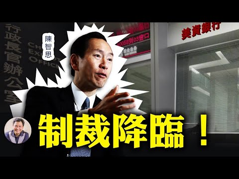 制裁降临!被美资银行关闭户头,香港行政会召集人陈智思透露不少高官有同样遭遇,其银行家身份看出美国制裁不限於香港高官,制裁风暴已经以更大规模悄然而至。(江峰漫谈20200728第203期)