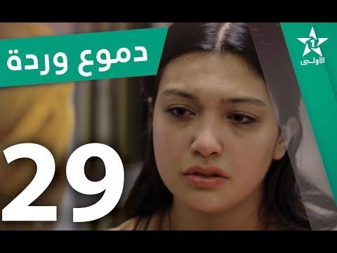 Doumoue Warda - Ep 29 - دموع وردة الحلقة motarjam