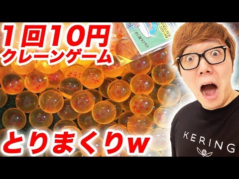 1回10円�クレーンゲーム�゙ドラゴンボール�れ��゙���れ�www�UFOキャッ�ャー】
