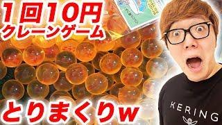 1回10円のクレーンゲームでドラゴンボール取れ過ぎてあふれたwww【UFOキャッチャー】