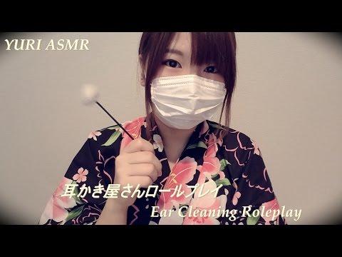 【ASMR】耳かき屋さんロールプレイ  Ear Cleaning Roleplay【音フェチ】
