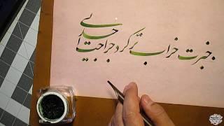 خبرت خراب تر کرد - خوشنویسی نستعلیق - مصطفی حسنی - Persian Calligraphy
