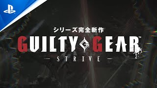 『GUILTY GEAR -STRIVE-』製品トレーラー