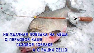 Не удачная рыбалка,а так же про  газовую горелку,перловую кашу и о рации ZELLO.