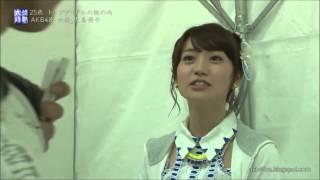 AKB48握手会で大島優子のキモヲタが大島優子にキチガイ発言!!ファンも驚愕・・・・ 『俺が優子を一生幸せにするから』 『優子大好きだよ...