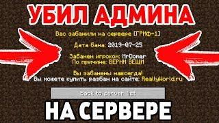 УБИЛ АДМИНА И ПОЛУЧИЛ БАН НА СВОЁМ СЕРВЕРЕ - Грифер Шоу в Майнкрафт