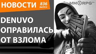 Denuvo оправилась от взлома. Новости