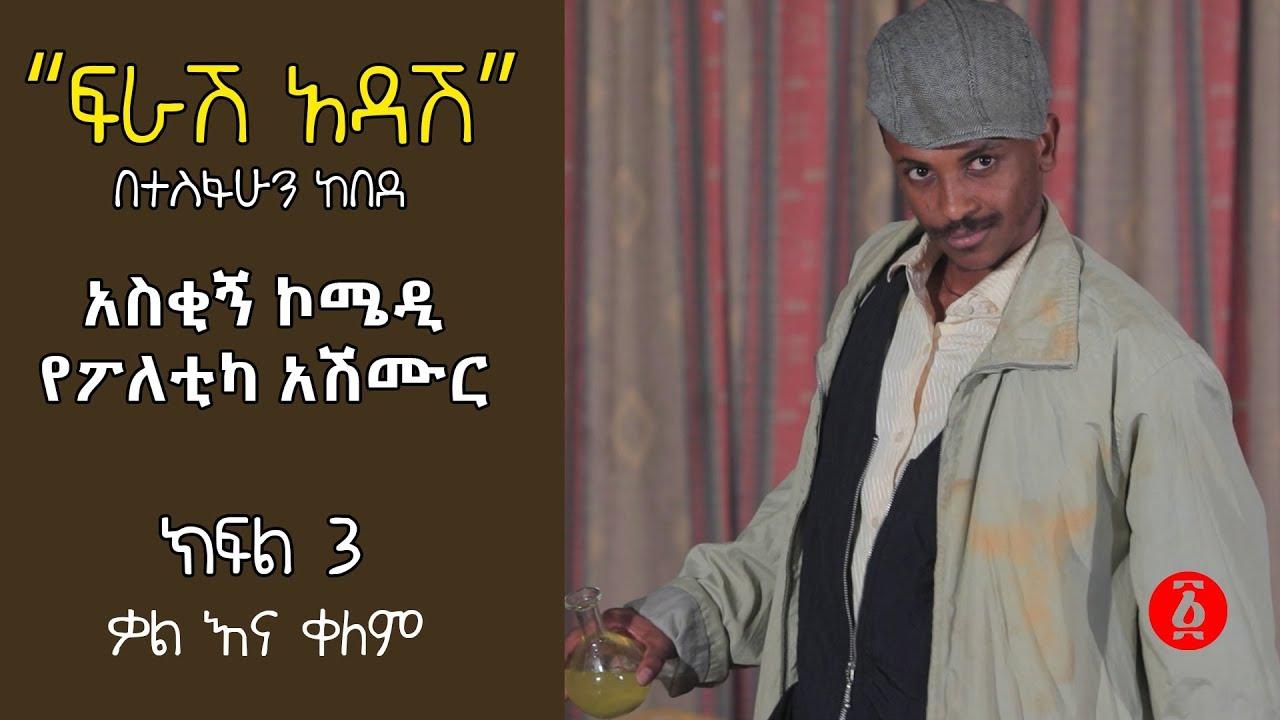"Ethiopia: ""ፍራሽ አዳሽ"" በተስፋሁን ከበደ - ክፍል 3| አስቂኝ ኮሜዲ የፖለቲካ አሽሙር [ቃል እና ቀለም የኪነ ጥበብ ምሽት]"