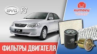 Обзор фильтров BYD F3 | kitaec.ua(, 2017-04-03T12:27:21.000Z)
