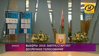 Парламентские выборы-2016: досрочное голосование стартует 6 сентября