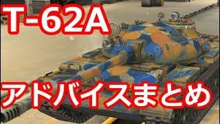 WoTB SU-122-54 5508DMG 2 Kills - ミニドラMini_Dora