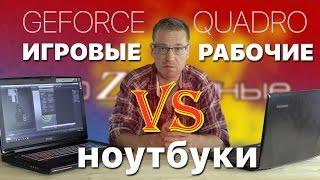 GeForce против Quadro. Сравнение и выбор лучшего ноутбука для видеомонтажа