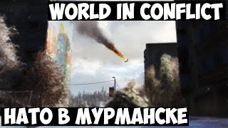 World in Conflict | Нато в Мурманске(World in Conflict, решил снова вернуться в эту игру) ✚ Группа Вконтакте - http://vk.com/diodandchannel ✚ Twitch - http://www.twitch.tv/diodandchannel..., 2015-08-31T07:23:24.000Z)