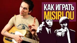 Как играть Misirlou Dick Dale - Саундтрек к фильму