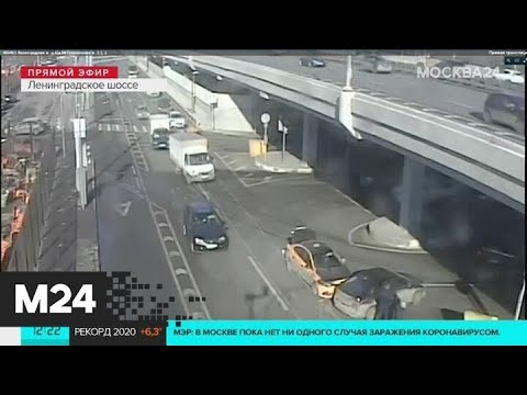 ДТП произошло на Ленинградском шоссе - Москва 24