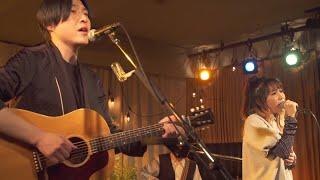 『たりないすくない』『ブルー』Acoustic Session [Guest:幾田りら]