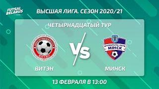 LIVE ВИТЭН МИНСК 14 й тур Высшая лига 13 Февраля 13 40