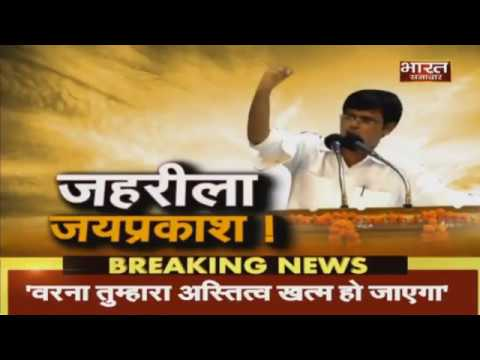 BSP नेता Jai Prakash का बयान, ब्राह्मणों Mayawati की शरण में आ जाओ