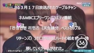 藤井美菜 ムンヒジュンと番組でキスシーン!? 藤井美菜 動画 22