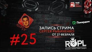 Gipsy на Pokerdom #25 - ROPL, кот и отель на Кипре