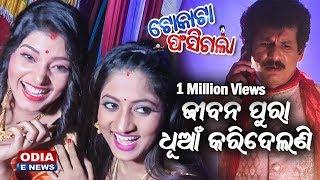 New Comedy Scene of Tokata Phasigala - ଦୁଇ ସ୍ତ୍ରୀ ଭିତରେ ଫସିଲେ ପପୁ ପମ୍ ପମ୍ - Lipsa & Priyanka
