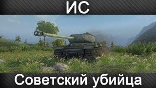 ИС - Советский Убийца