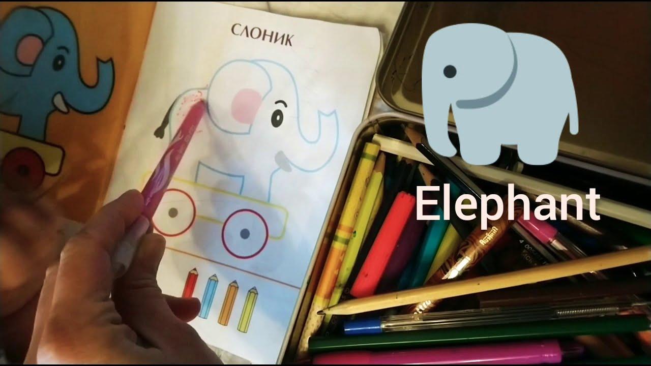 #Раскраска слоник и машинка - YouTube