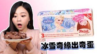 迪士尼冰雪奇緣出奇蛋拆拆看! | 小伶玩具 (驚喜蛋, 奇趣蛋) Xiaoling toys