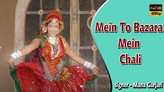 Kar 16 Shringar | Mana Gurjari | Ajay Karan Joshi & Mahendra Singh | Rajasthani Album Song