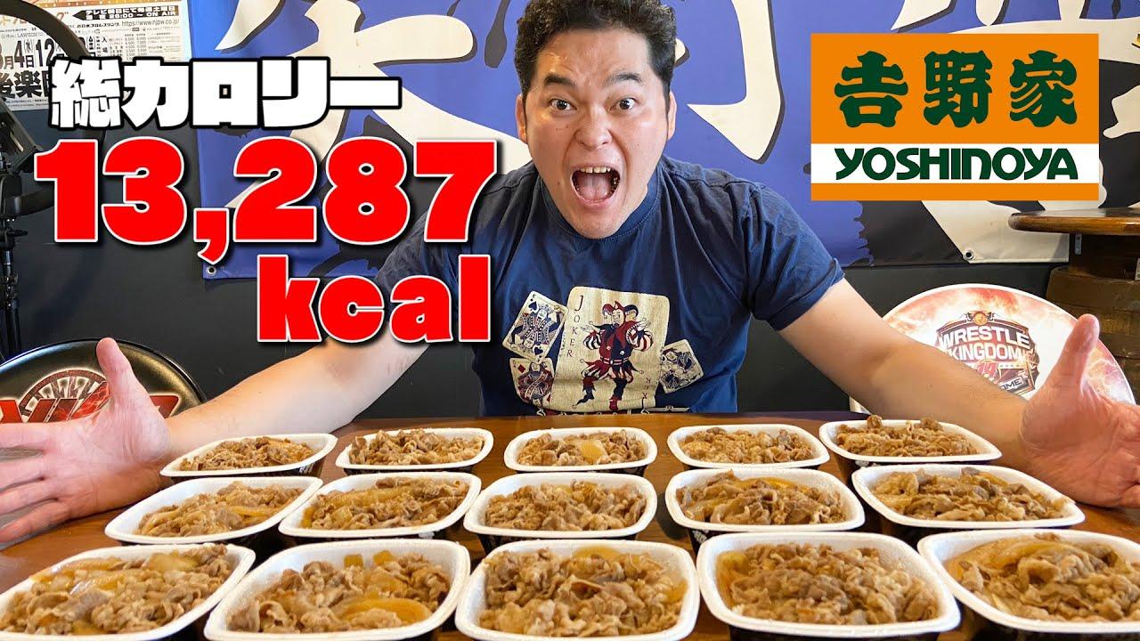 体重100kg超えのプロレスラーが、牛丼の大食いにチャレンジ!