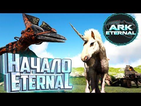 НАЧИНАЕМ С ЕДИНОРОГА - ARK Survival ETERNAL #1
