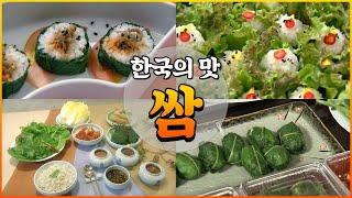 채소에 밥을 싸먹는 독특한 음식문화 [다큐_한국의맛 4부 생기활인의 식문화 ,쌈]