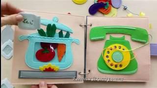 Мягкая книжка из фетра для развития детей (Soft felt book for children's development)